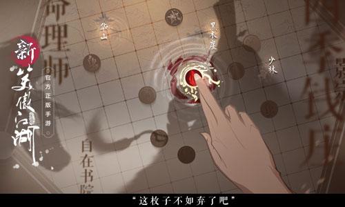 图片: 图2-《新笑傲江湖》世界观:舍得弃子-才能活局.jpg