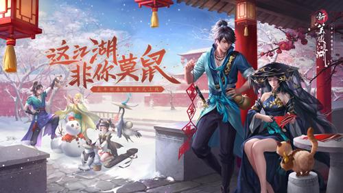图片: 图1+《新笑傲江湖》手游新版1.16上线.jpg