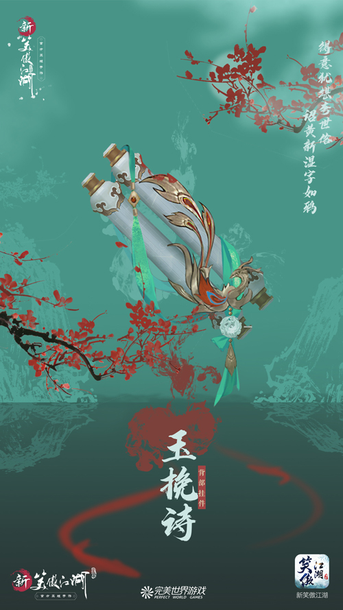 """图片: 图4:国风背饰""""玉挽诗"""".jpg"""