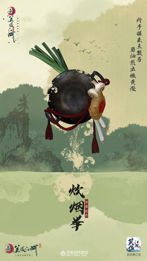"""图片: 图5:国风背饰""""炊烟举"""",小锅一背啥事儿全无!.jpg"""