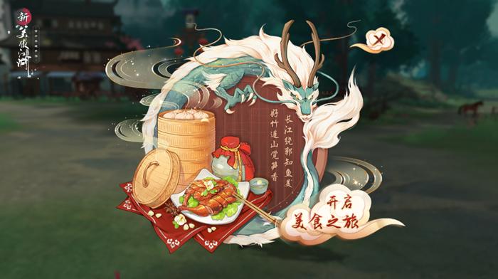 图片: 图2:开启全新美食玩法.jpg