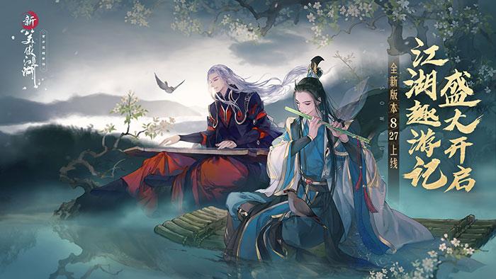 图片: 图1+《新笑傲江湖》手游全新版本8.27上线.jpg