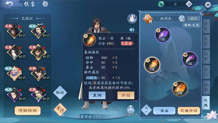 图片: 图7+四象武魂加持群侠.jpg