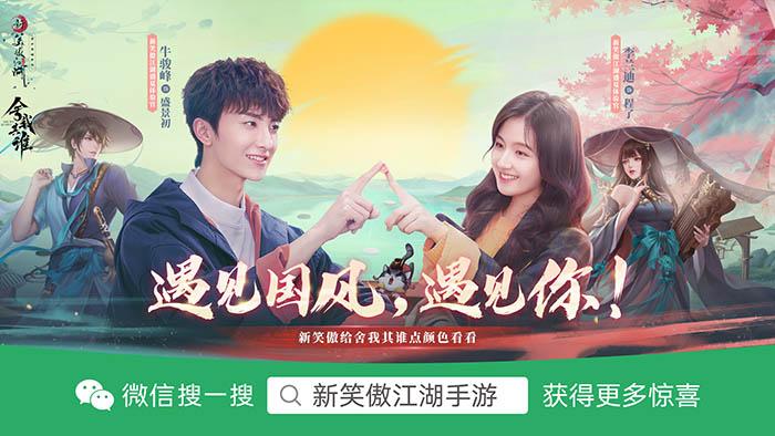 图片: 图1+《新笑傲江湖》手游x电视剧《舍我其谁》联动开启.jpg